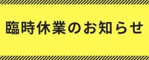 ※臨時休業のお知らせ※令和元年10月12日