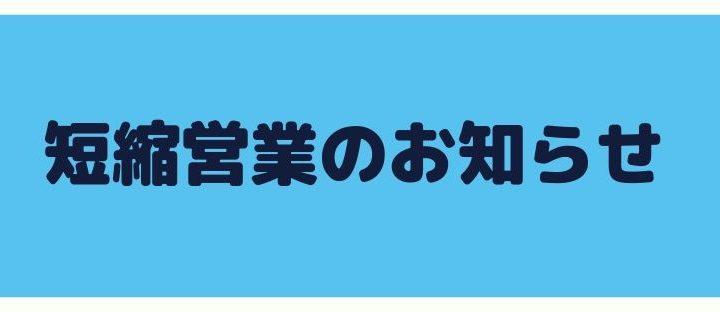 【お知らせ】上野店 短縮営業のお知らせ 2020年2月22日