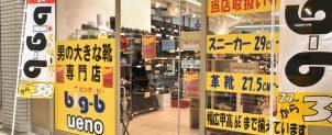 big-b ueno 上野駅徒歩2分!オープンしました!!
