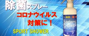 手荒れのしにくい除菌剤!!【スポーツシャワー】